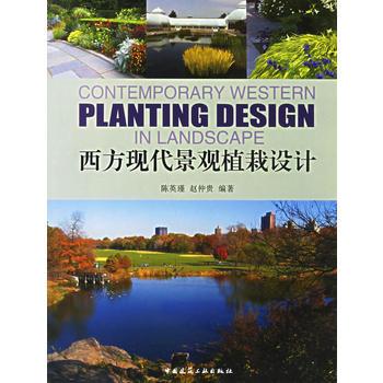 西方现代景观植栽设计