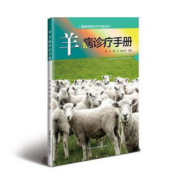 羊病诊疗手册