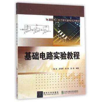 《基础电路实验教程(国家电工电子教学基地系列教材)