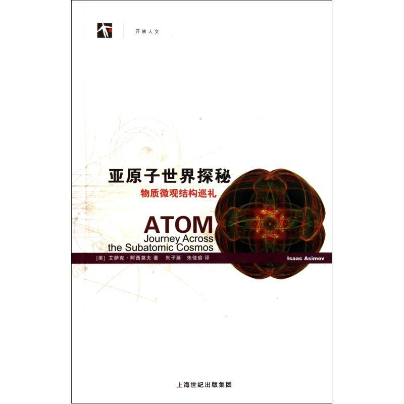 《亚原子世界探秘(物质微观结构巡礼)/开放人文