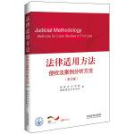 法律适用方法・侵权法案例分析方法(第2版)