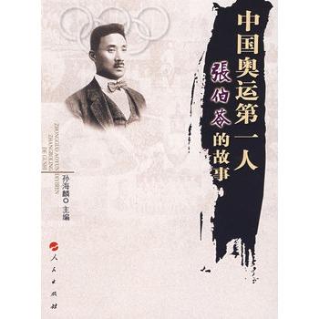 张伯苓的故事 孙海麟