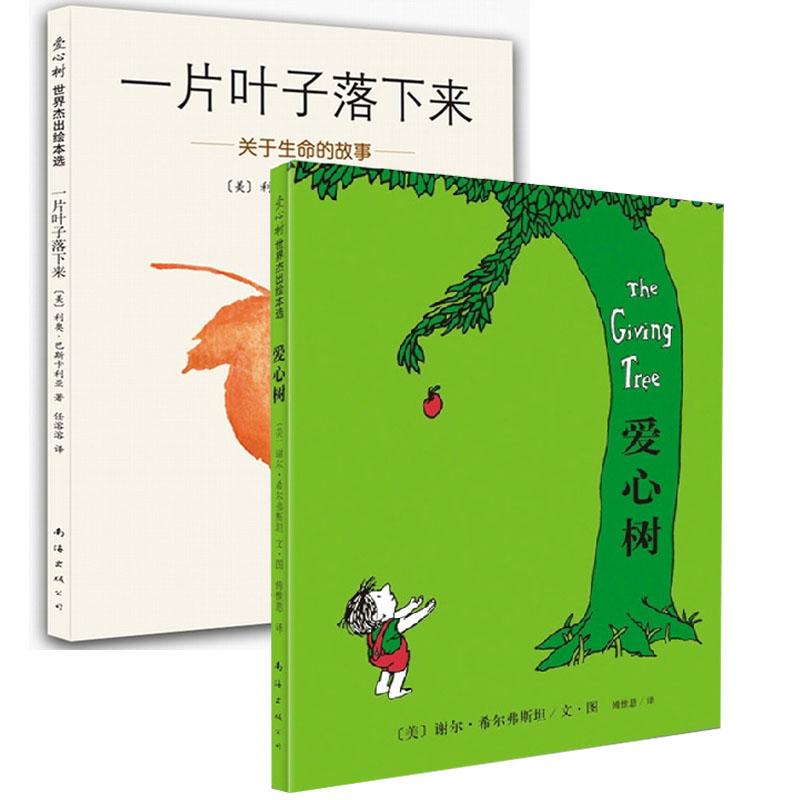 一片叶子落下来+爱心树(精)(共2册)