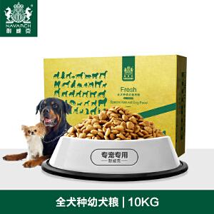 【用卷立减五十】耐威克 全犬种通用狗粮幼犬粮10KG
