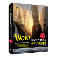 WOW!Photoshop终极CG绘画技法-专业绘画工具Blur's Good Brush极速手册(第2版)(全彩)(
