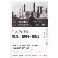 日本的迷失·崩溃:1996~1998