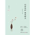 你若安好便是晴天:林徽因传(电子书)