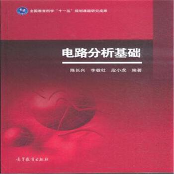 《电路分析基础9787040394528(陈长兴)》陈长兴