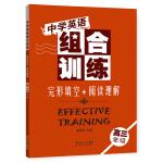 中学英语组合训练 完形填空+阅读理解 高三年级