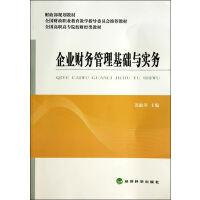 企业财务管理基础与实务