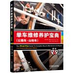 单车维修养护宝典(公路车 山地车)(原书第6版)