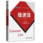 """高等职业教育""""十三五""""规划教材:经济法"""