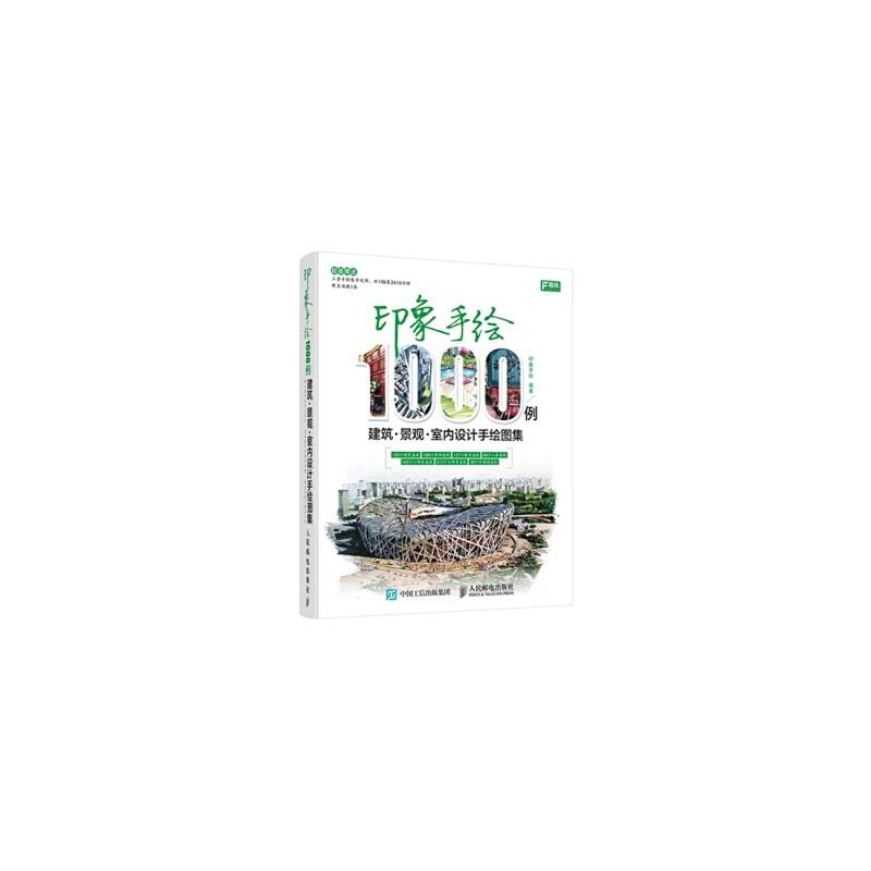 印象手绘1000例——建筑景观室内设计手绘》