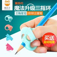 猫太子 小学生儿童幼儿 中性笔铅笔用 握笔器矫正器纠正器 学习文具用品套装