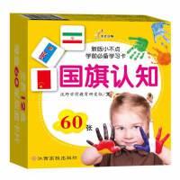 新版小不点学前必备学习卡-《国旗认知》(小卡片,大智慧。学前儿童知识必备,可以描红的学习卡片!)