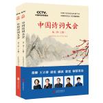 中国诗词大会 第二季上下册(全两册)