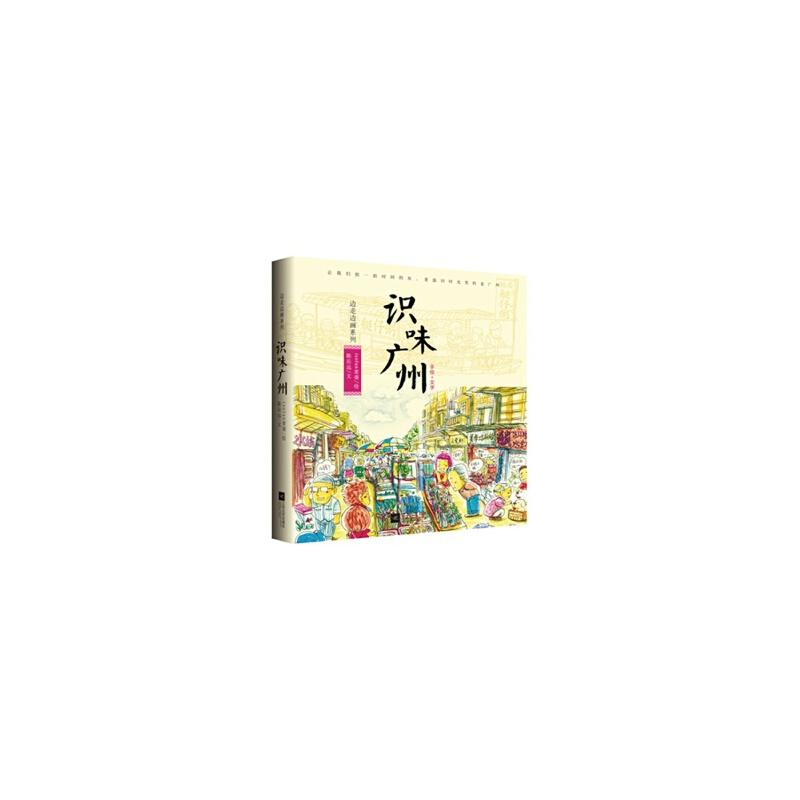插画师麦葵夫妇*作品)(彩色怀旧手绘加温暖平实文字