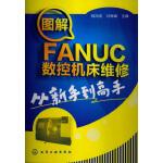 图解FANUC数控机床维修从新手到高手