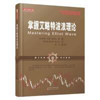 掌握艾略特波浪理论(舵手经典证券图书,格伦·尼利 埃里克·郝  交易市场技术分析 证券期货股票外汇投资书籍)