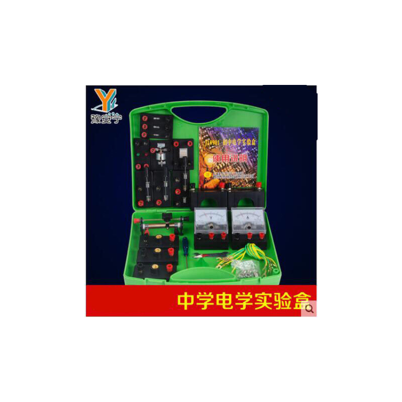 初中电学实验盒-绿盒电学实验箱电路实验电池盒教具电学实验器材