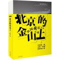 """北京的金山上(中国首创夜店小说,中国第一部可用""""性感""""形容的小说 )"""