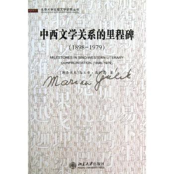 1898-1979-中西文学关系的里程碑