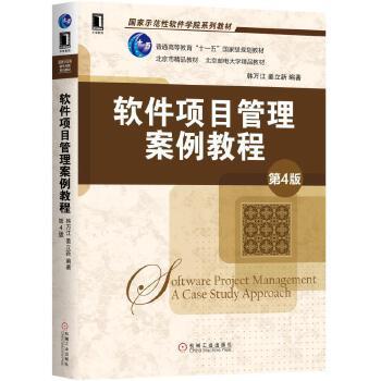 H正版全新软件项目管理案例教程 / 韩万江,姜立新编著. 第4版 国家示范性软件学院系列教材