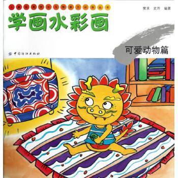 《学画水彩画:可爱动物篇