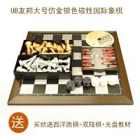 UB友邦大号金银立体棋子国际象棋西洋棋 磁性棋子送教材