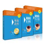 奥数教程四年级(第六版)套装(教程+能力测试+学习手册全3册)