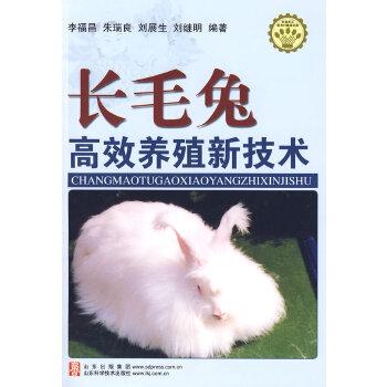 长毛兔高效养殖新技术―社会主义新农村建设文库