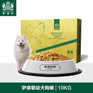 耐威克 萨摩耶狗粮 幼犬专用粮10KG