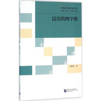 汉语的四字格   汉语韵律语法丛书