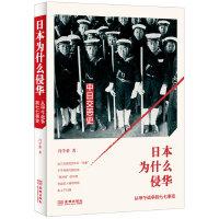 日本为什么侵华:从甲午战争到七七事变(中日40年交恶史,反日浪潮内幕大解析)