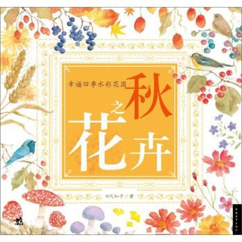 秋之花卉/幸福四季水彩花园