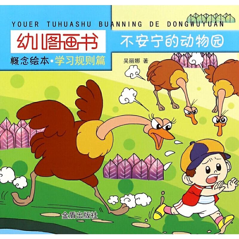 不安宁的动物园(学习规则篇)/幼儿图画书概念绘本