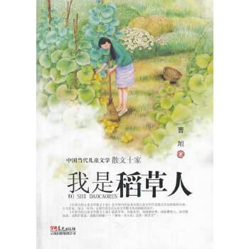 中国当代儿童文学散文十家 我是稻草人