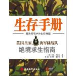 生存手册(英国DK公司全球超级畅销书,英国皇家海军陆战队绝境求生权威教程)