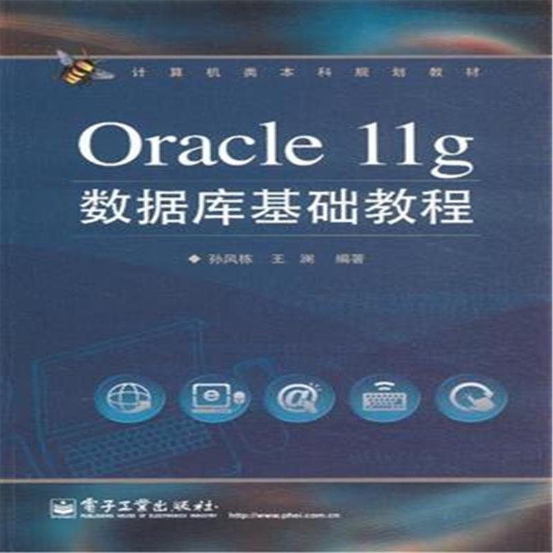 oracle基础教程推荐