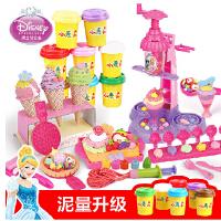 迪士尼彩泥3d橡皮泥无毒儿童转转雪糕机模具套装益智DIY玩具