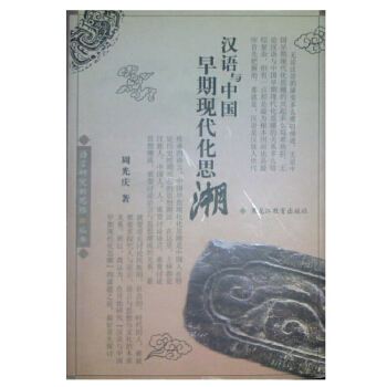 汉语与中国早期现代化思潮