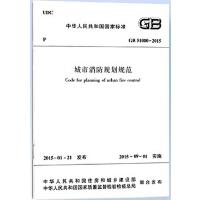 GB 51080-2015 城市消防规划规范