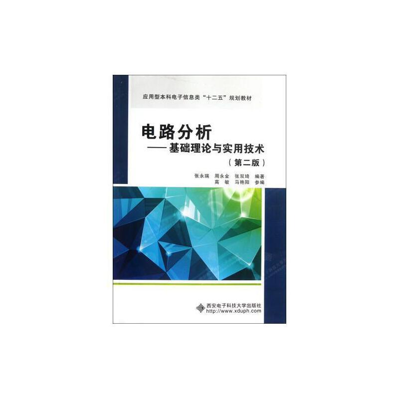 电路分析--基础理论与实用技术(第2版应用型本科电子信息类十二五规划
