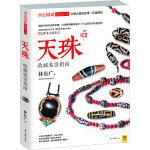 天珠收藏鉴赏指南(台湾资深天珠收藏大家林东广详解关于天珠的传说、来源以及种类的鉴赏。内附数百张稀有天珠的精美高清图片)