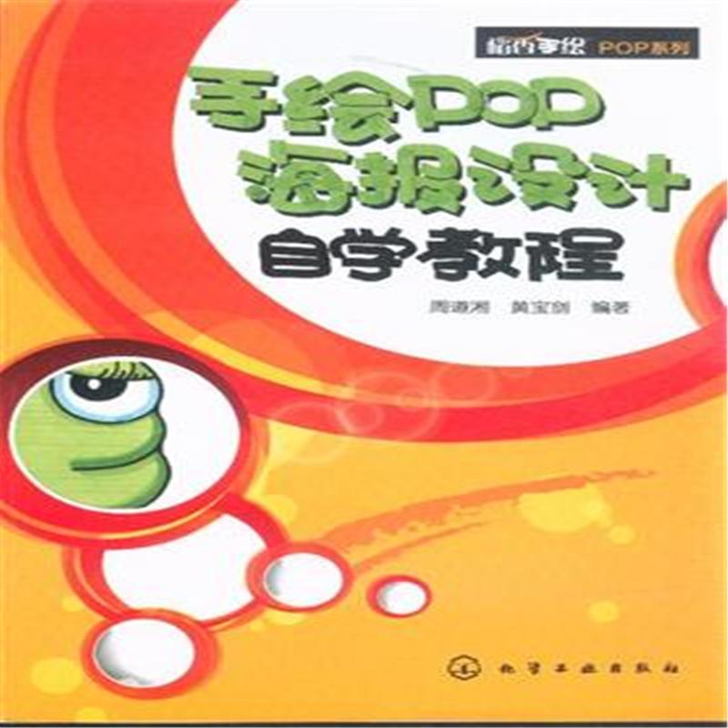 手绘pop海报设计自学教程( 货号:712219218)