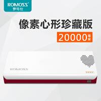 ROMOSS/罗马仕sense6心形定制20000M毫安充电宝 手机通用移动电源