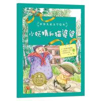世界儿童文学绘本小妖精和猫婆婆