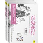 百鬼夜行(全二册)(足本图解版)