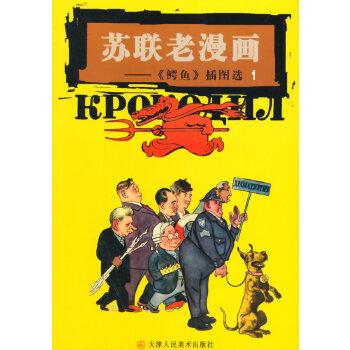 苏联老漫画—《鳄鱼》插图选1