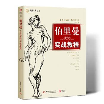 2019锦唐艺术 伯里曼人体结构实战教程